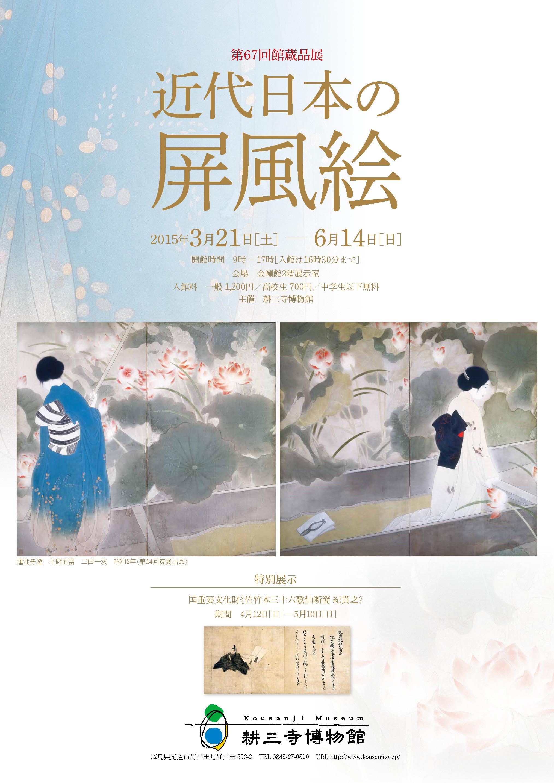 近代日本の屏風絵