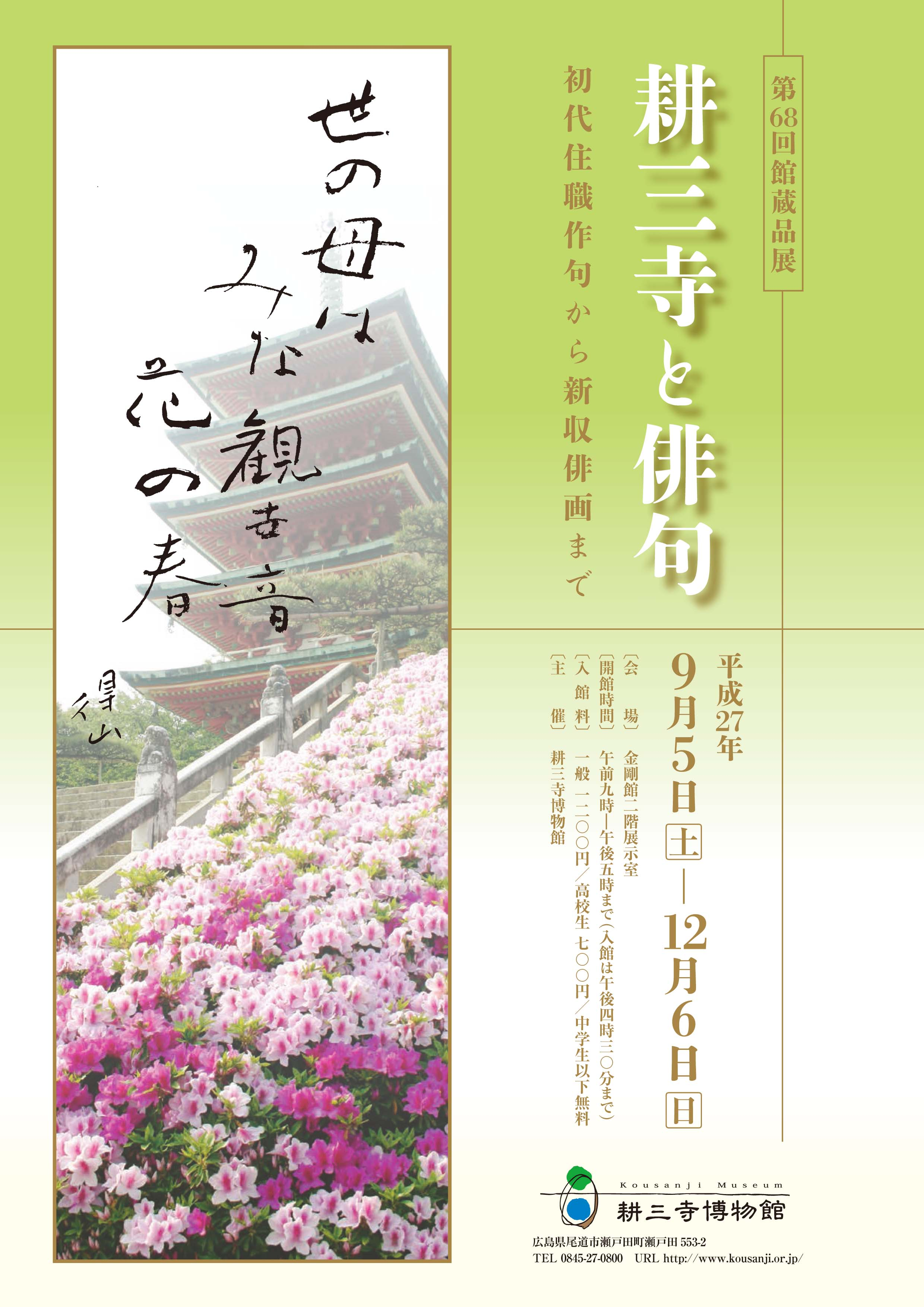耕三寺と俳句チラシ_ページ_1