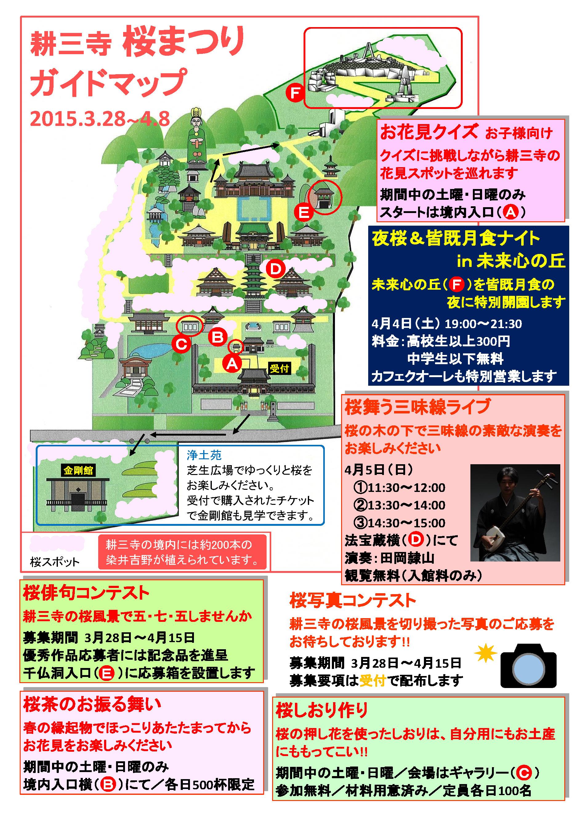 桜まつりイベントマップ