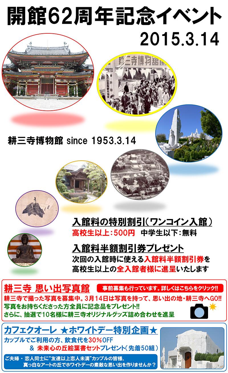 耕三寺博物館開館62周年記念イベントの案内