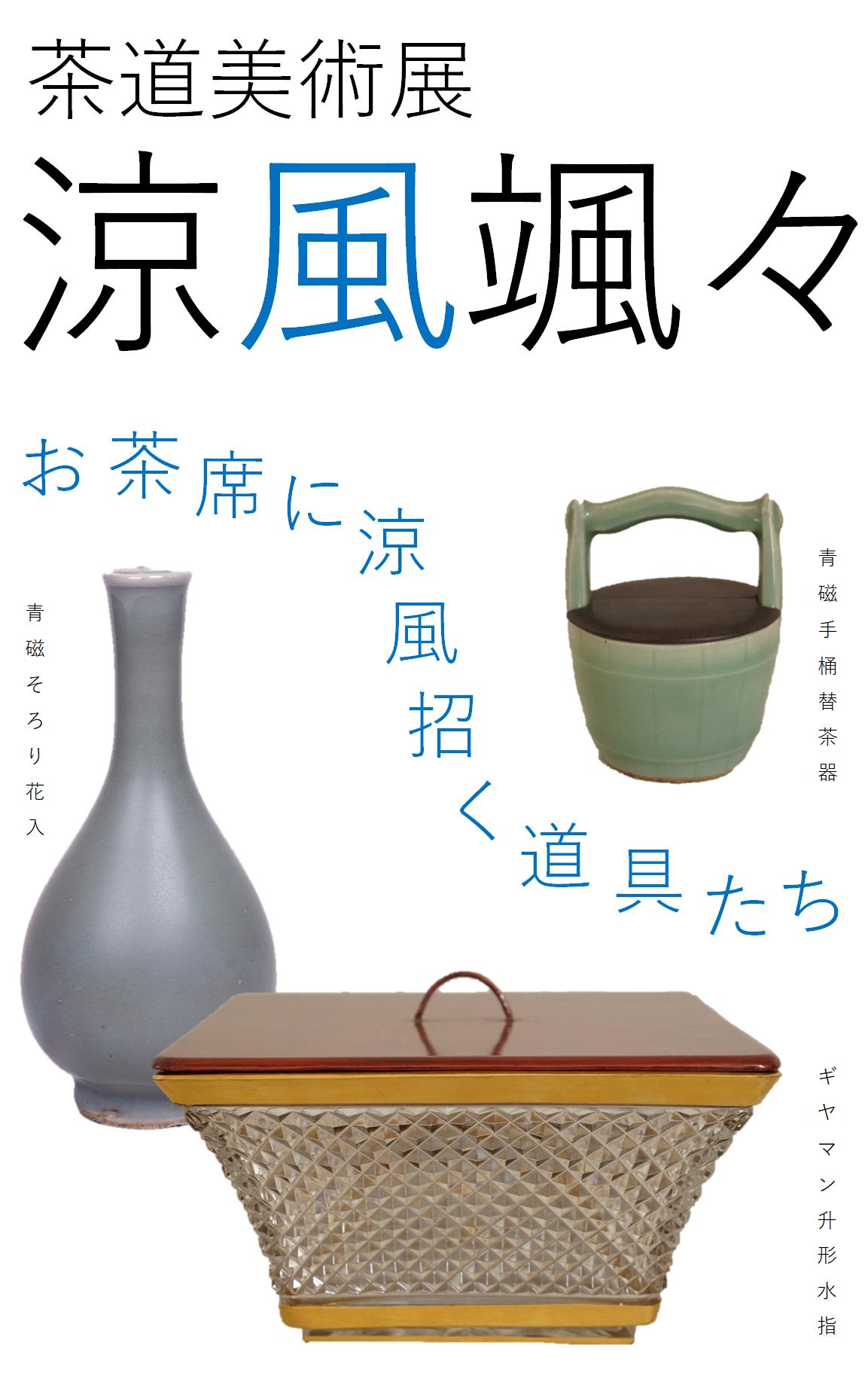 茶道美術展-涼風颯々