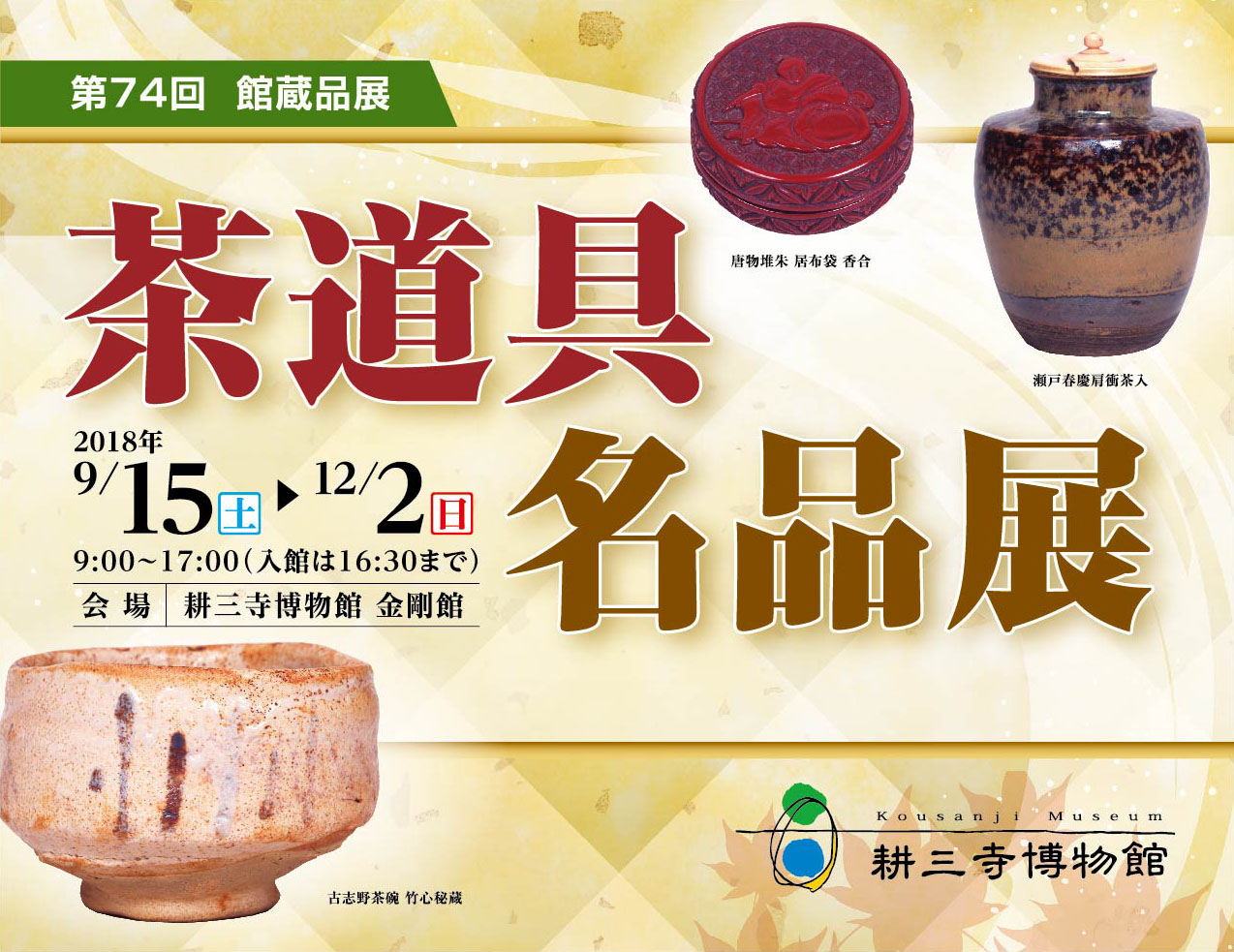 茶道具名品展