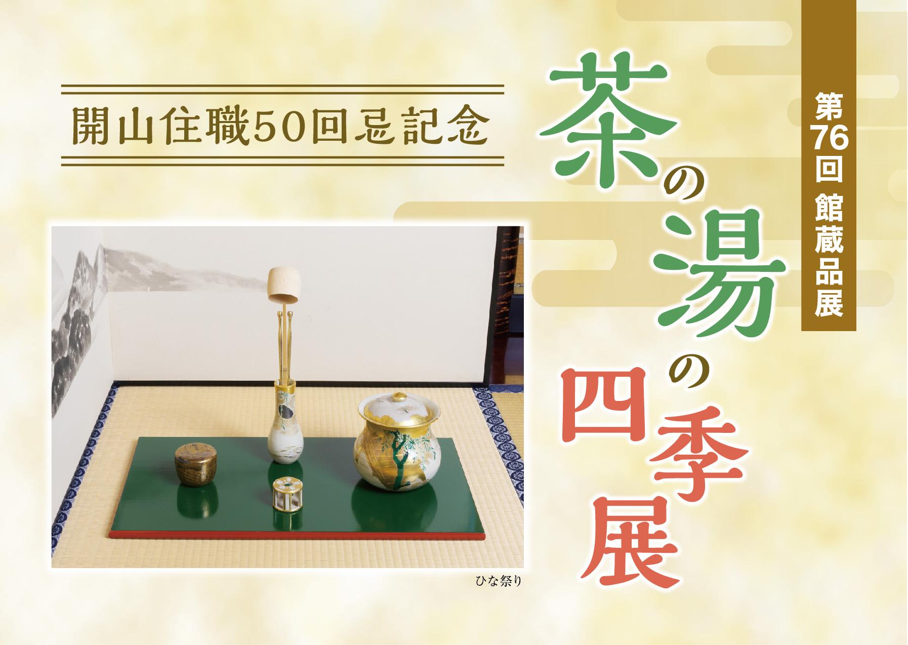 茶の湯の四季展-1