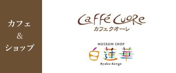 カフェ&ショップ&ギャラリー
