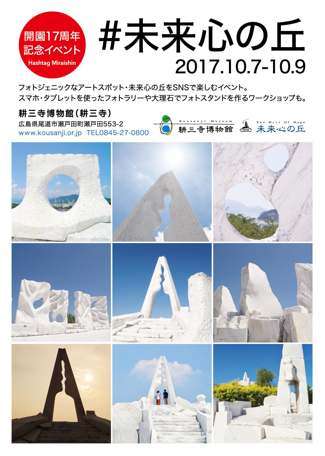 耕三寺・A4(両面)-01