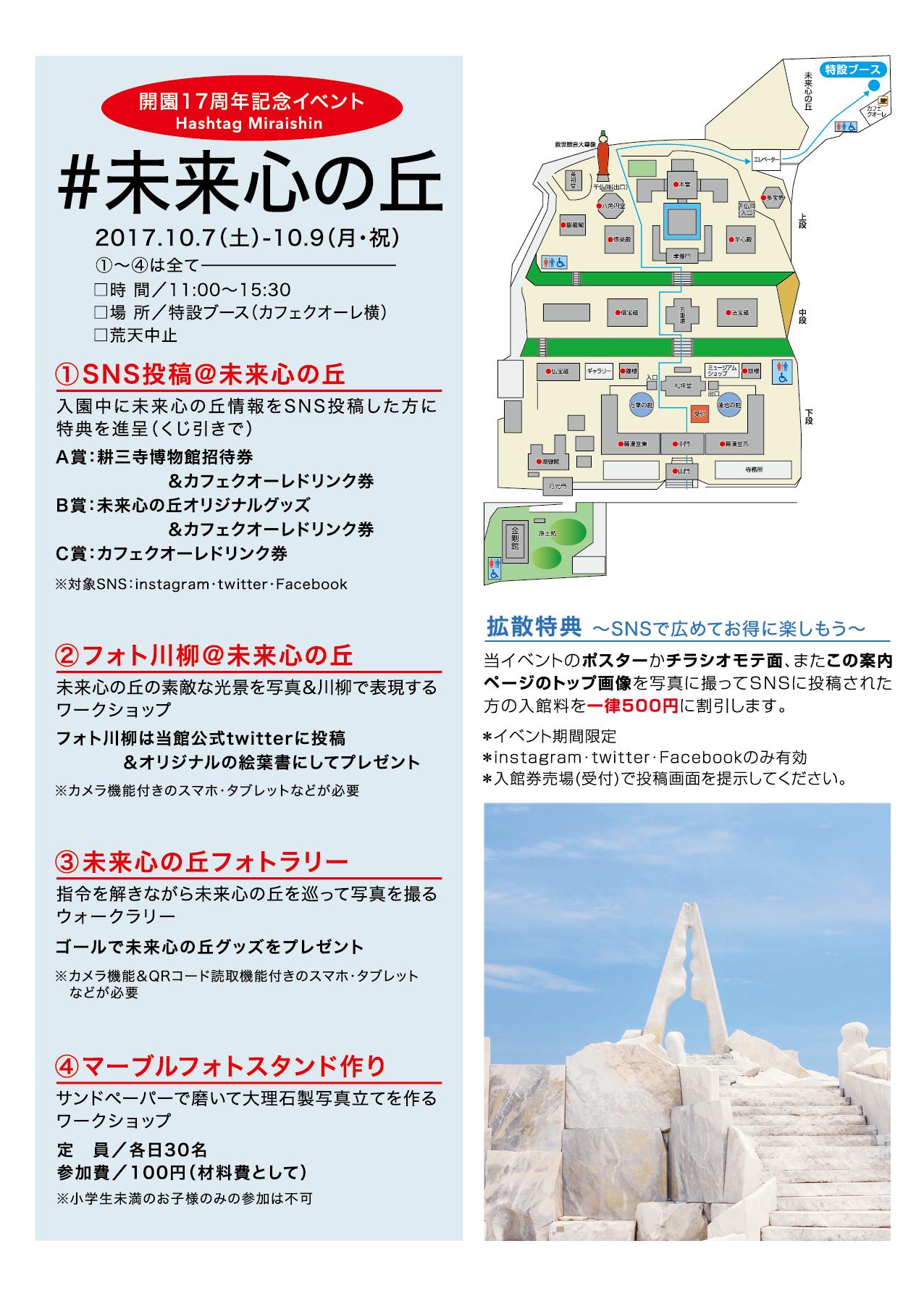 耕三寺・A4(両面)-02
